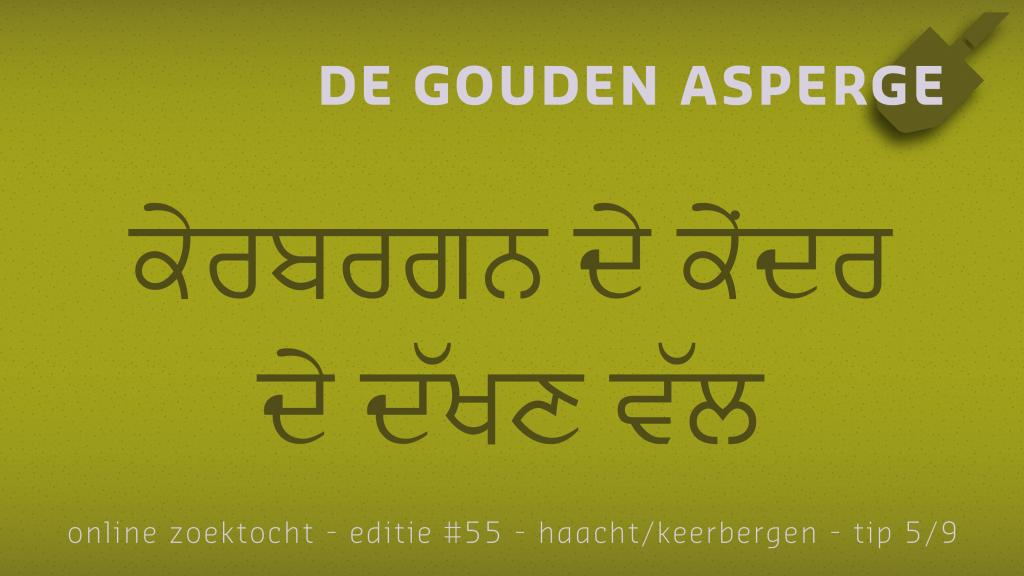 Tip 5 van De Gouden Asperge van Haacht / Keerbergen